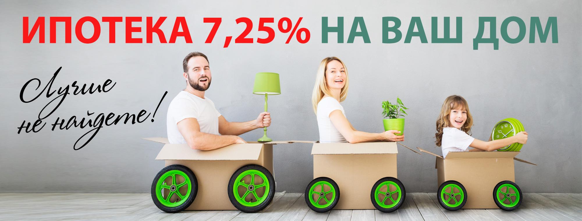 ИПОТЕКА 7,25% на ваш дом! Лучше не найдете!